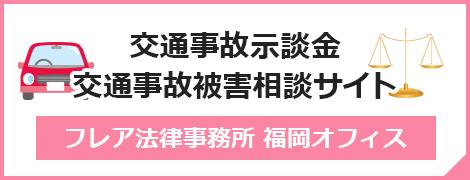 交通事故示談金 無料診断専門サイト フレア法律事務所福岡オフィス